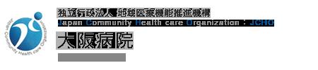 独立行政法人 地域医療機能推進機構 Japan Community Health care Organization JCHO 大阪病院 Osaka Hospital